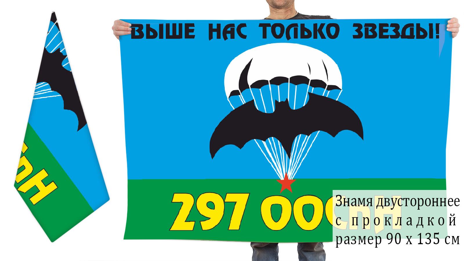 Двусторонний флаг 297 ООСпН ГРУ