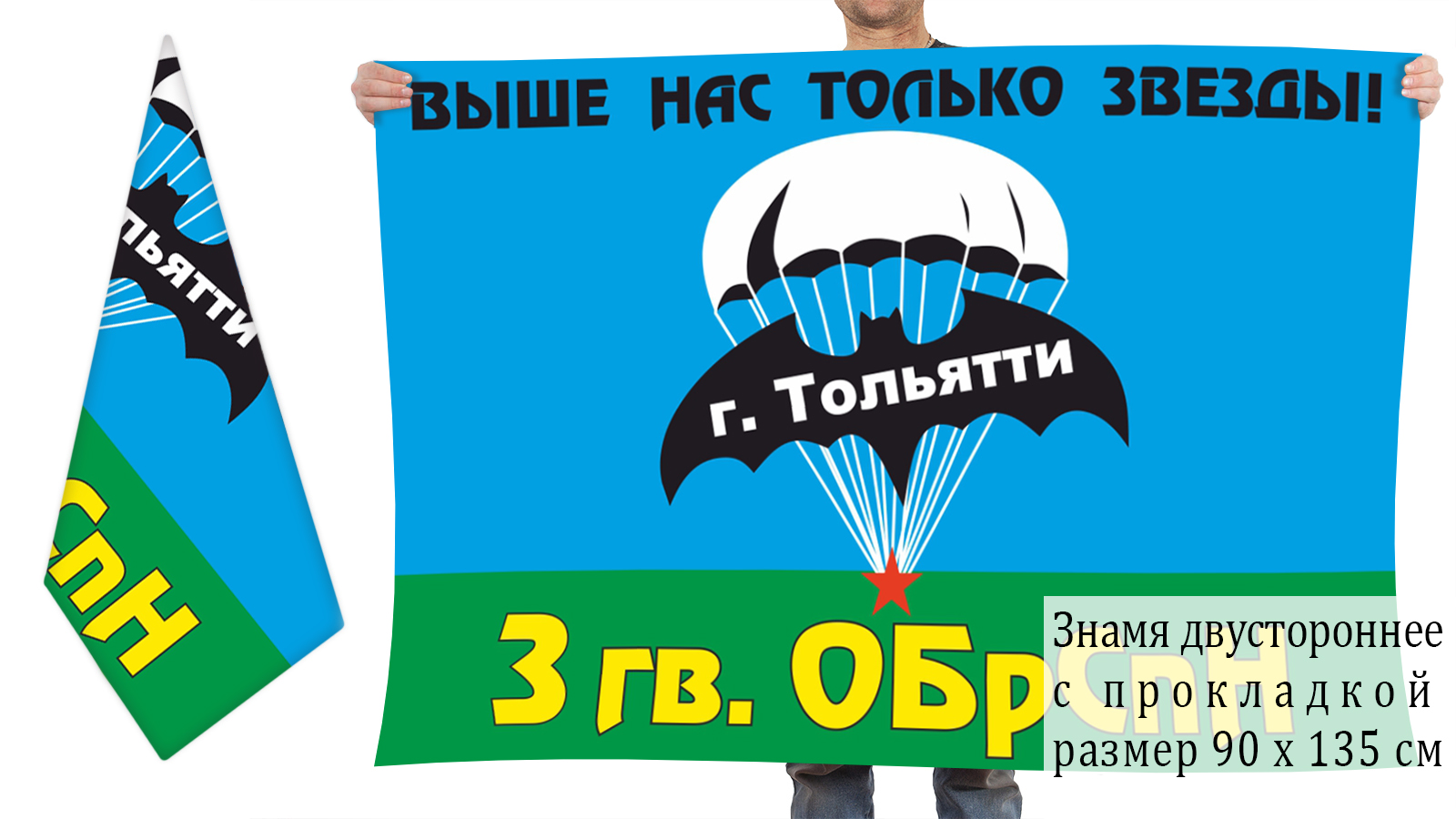 Двусторонний флаг 3 бригады Спецназа ГРУ