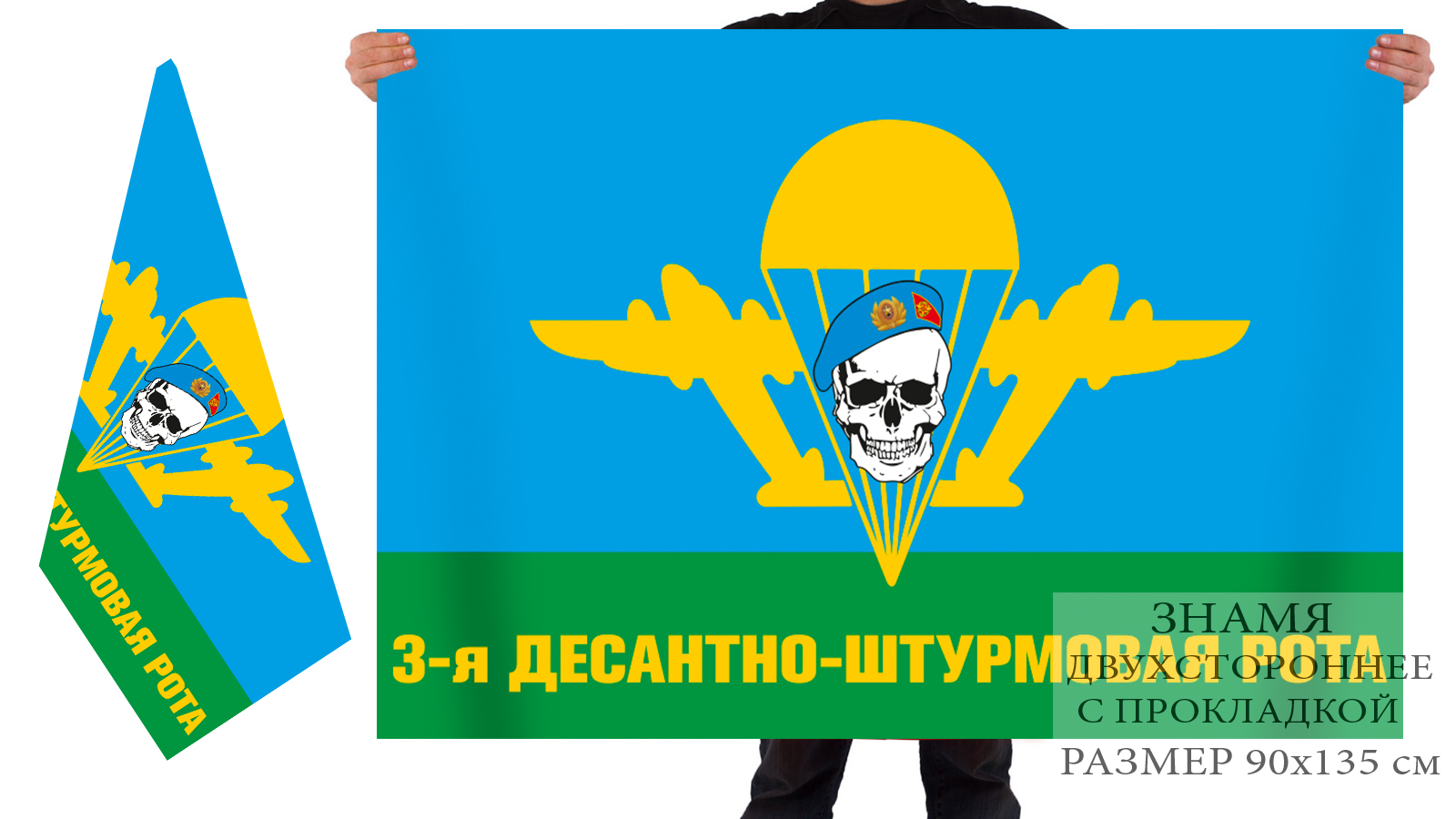 Двусторонний флаг 3 десантно-штурмовой роты