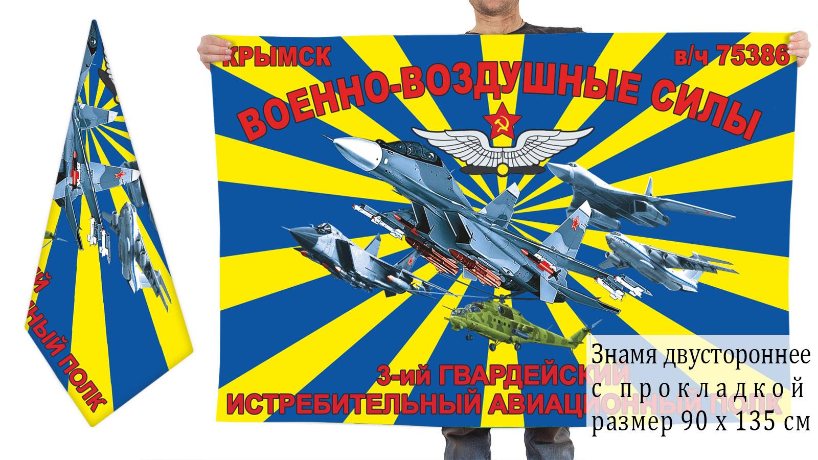 Двусторонний флаг 3-го Гв. ИАП ВВС СССР