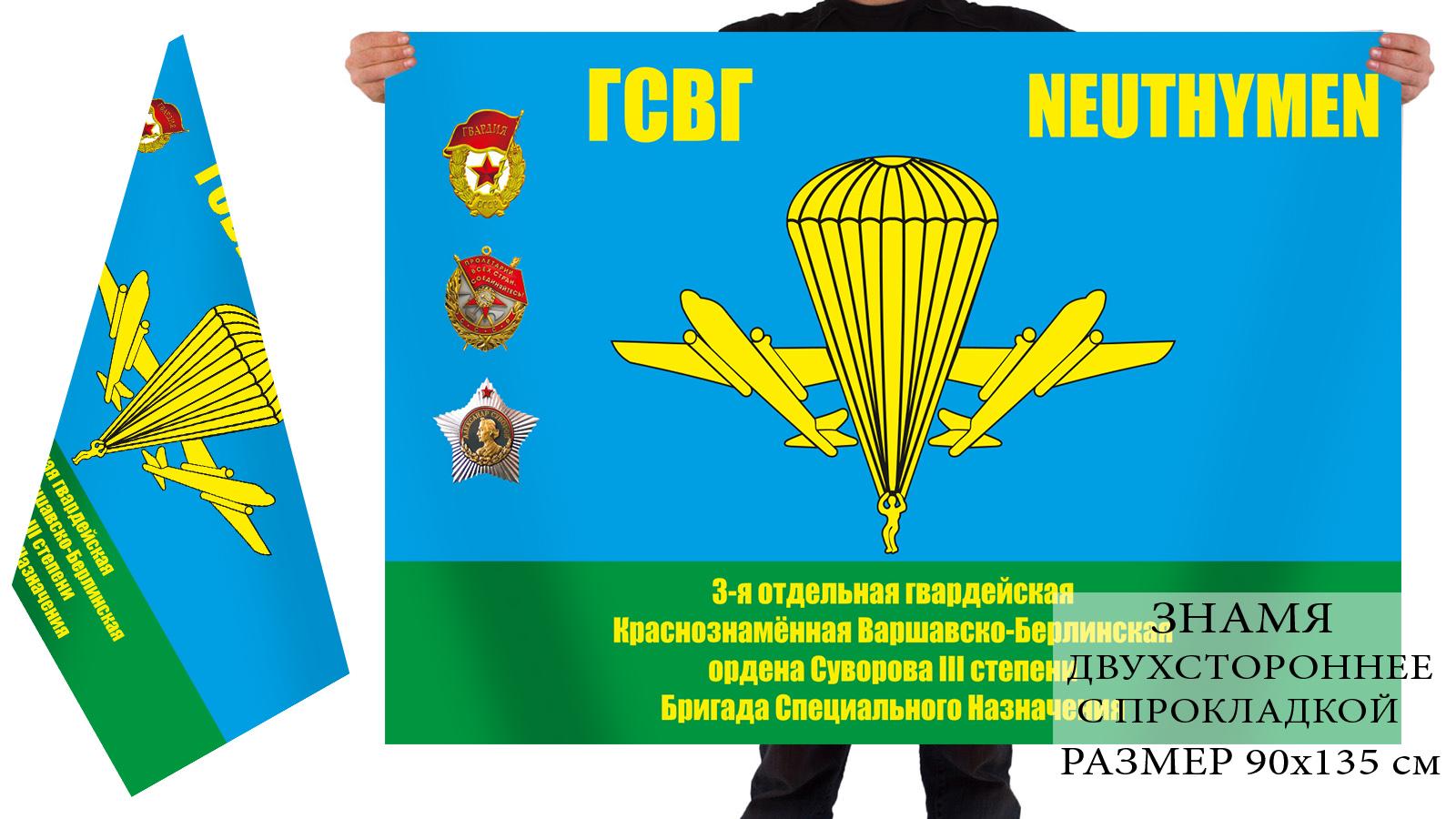 Двусторонний флаг 3 гв. ОБрСпН