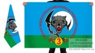 Двусторонний флаг 3 Гвардейской Краснознамённой ОБРСпН ВДВ Волк