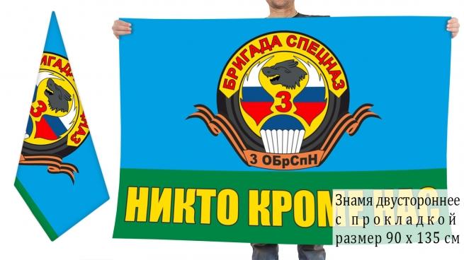 Двусторонний флаг 3 гвардейской ОБрСпН