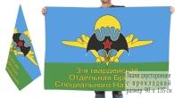 Двусторонний флаг 3 гвардейской отдельной бригады спецназа
