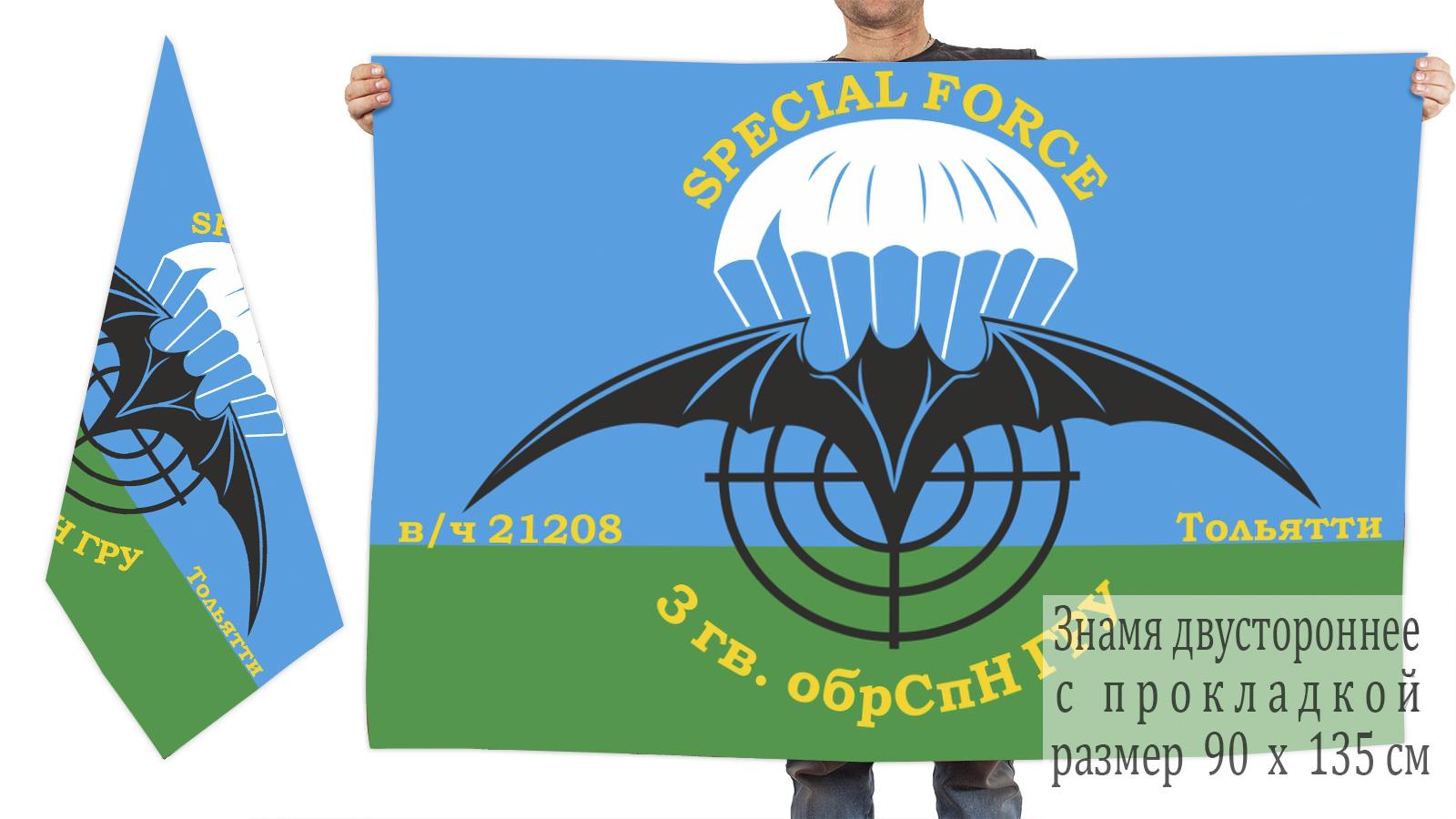 Двусторонний флаг 3 ОБрСпН