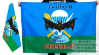 Двусторонний флаг 3 ОПСпН