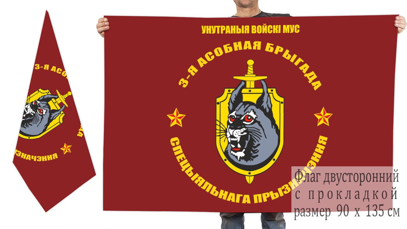 Двусторонний флаг 3 отдельной бригады специального назначения ВВ Беларуси