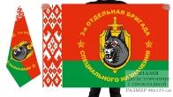 Двусторонний флаг 3 Отдельной бригады Спецназа ГРУ