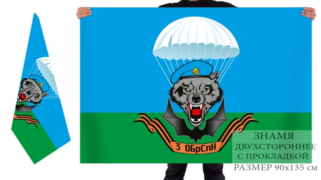 Двусторонний флаг 3 отдельной бригады спецназа