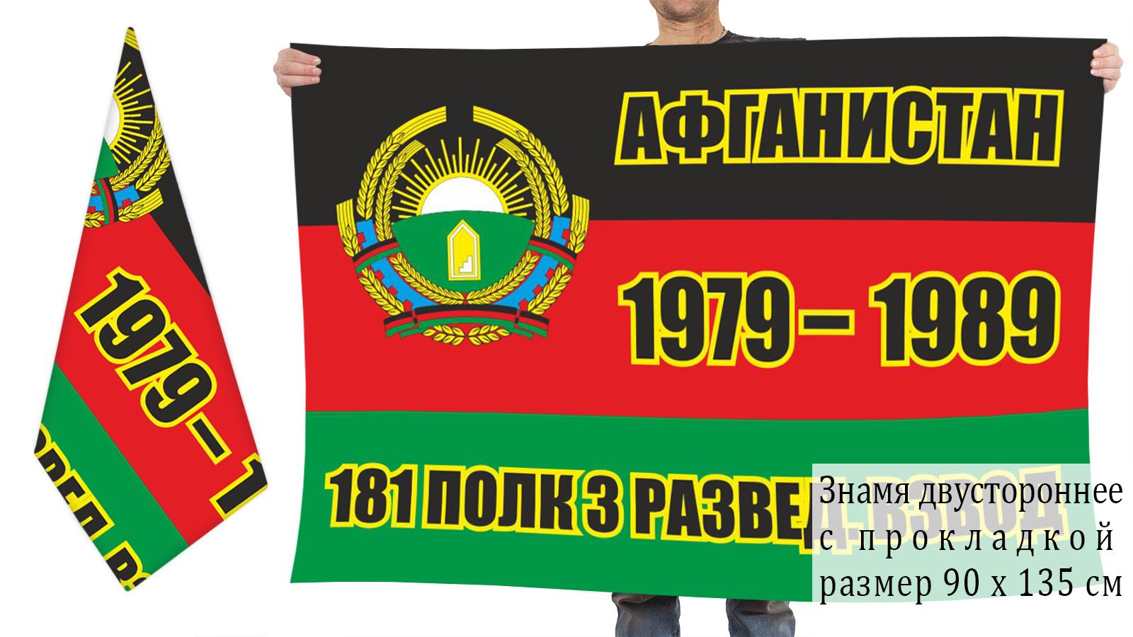 Двусторонний флаг 3 разведвзвода 181 МСП