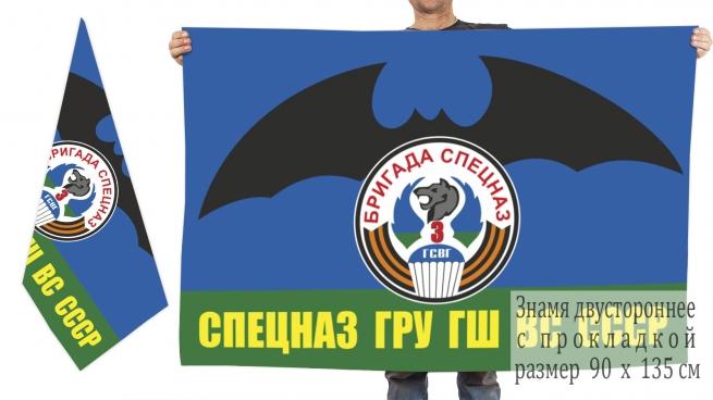 Двусторонний флаг 3-я ОБрСпН ГРУ в ГСВГ
