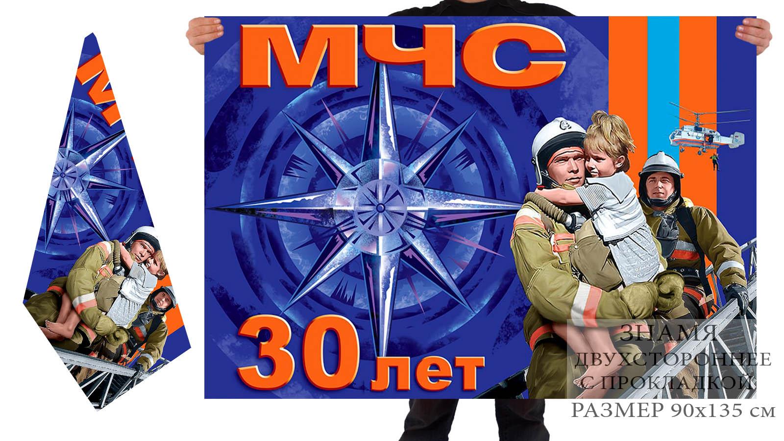 Двусторонний флаг 30 лет МЧС РФ