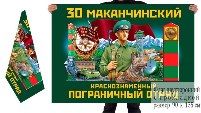 Двусторонний флаг 30 Маканчинский Краснознамённый погранотряд