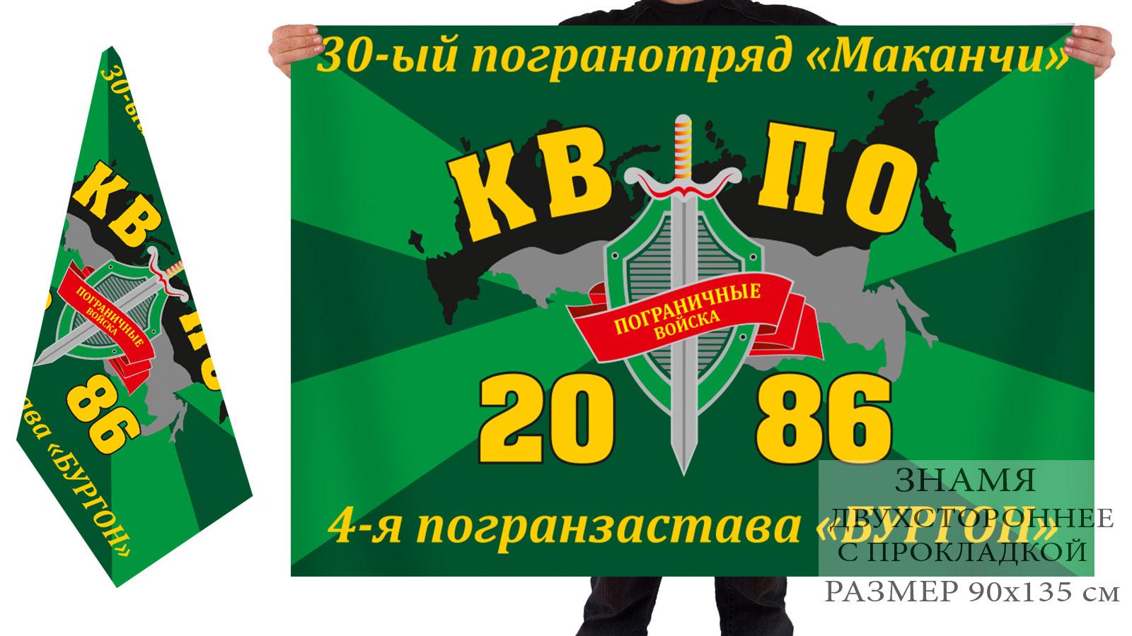 "Двусторонний флаг 30 Маканчинского погранотряда 4 пограничная застава ""Бургон"""