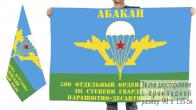 Двусторонний флаг 300-й отдельный гв ПДП