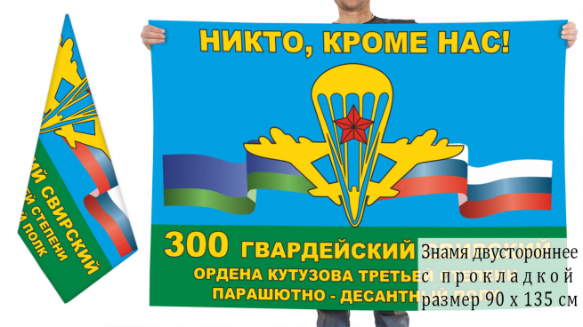 """Двусторонний флаг 300 ПДП с девизом """"Никто, кроме нас!"""""""