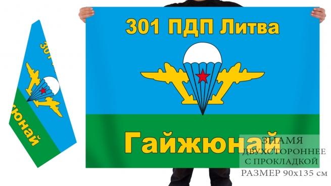 Двусторонний флаг 301 парашютно-десантного полка