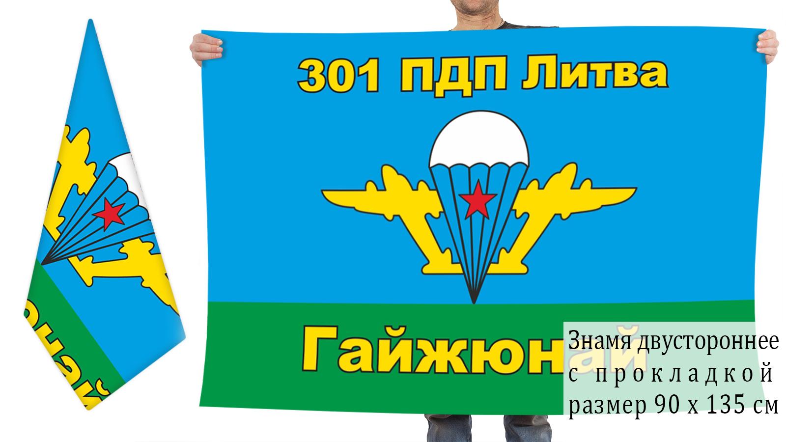 Двусторонний флаг 301 ПДП ВДВ СССР