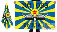 Двусторонний флаг 302 отдельной вертолётной эскадрильи