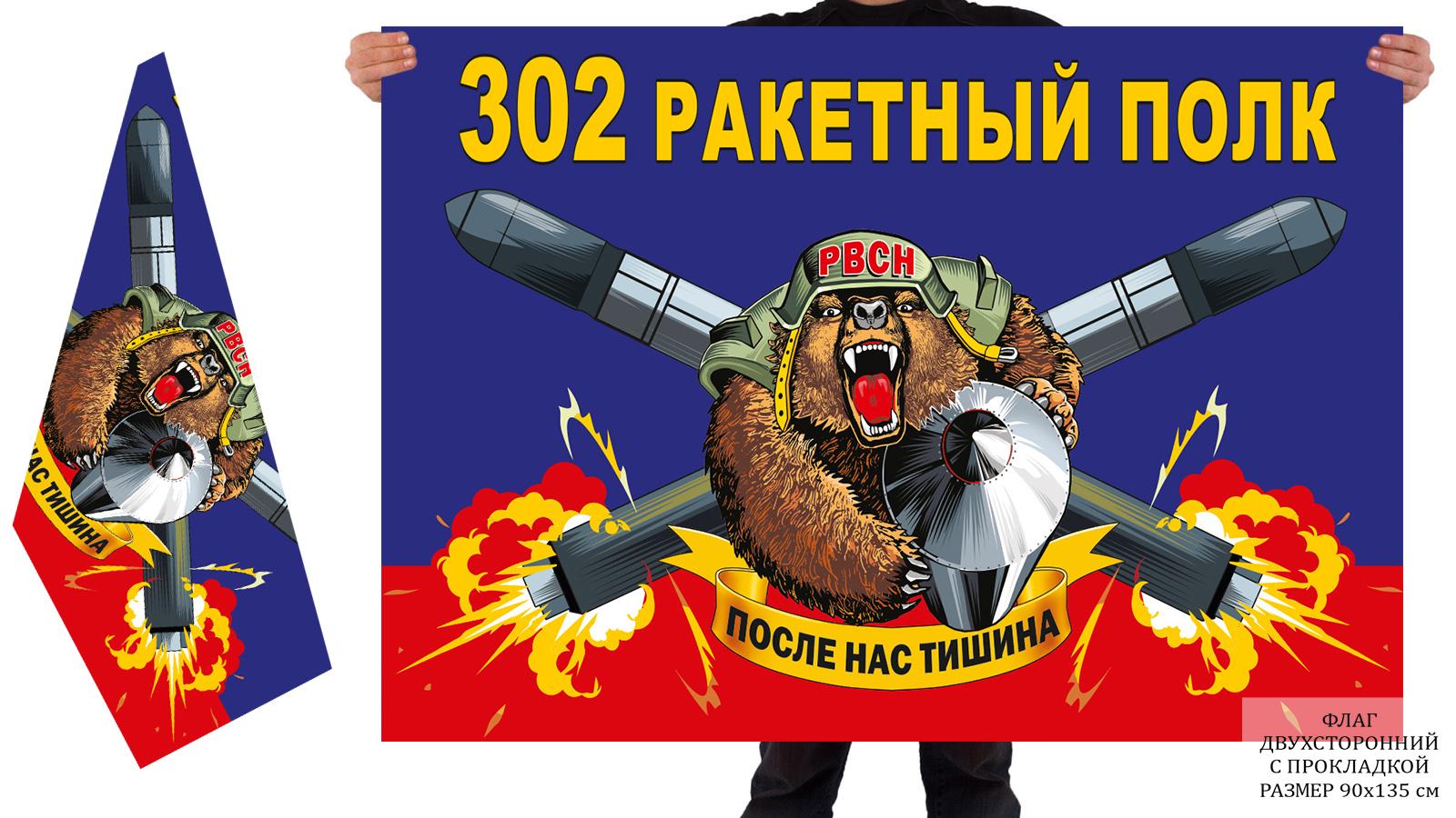 Двусторонний флаг 302 РП