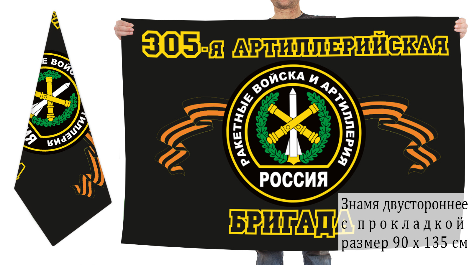 Двусторонний флаг 305 артиллерийской бригады