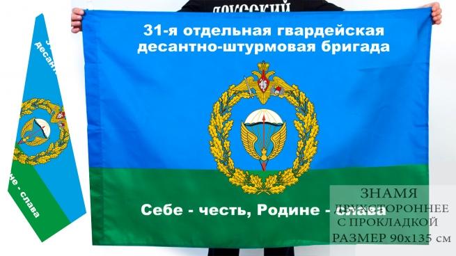 Двусторонний флаг 31 Гв. ОДШБр