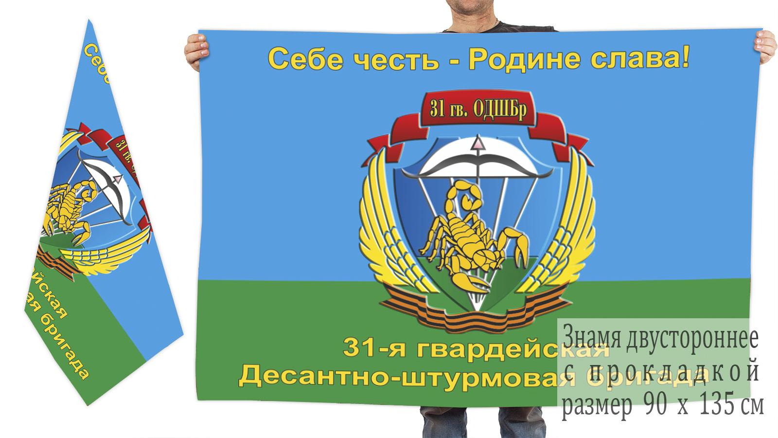 Двусторонний флаг 31 гвардейской десантно-штурмовой бригады