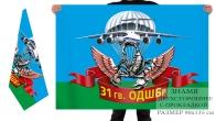 Двусторонний флаг 31 гвардейской ОДШБр ВДВ
