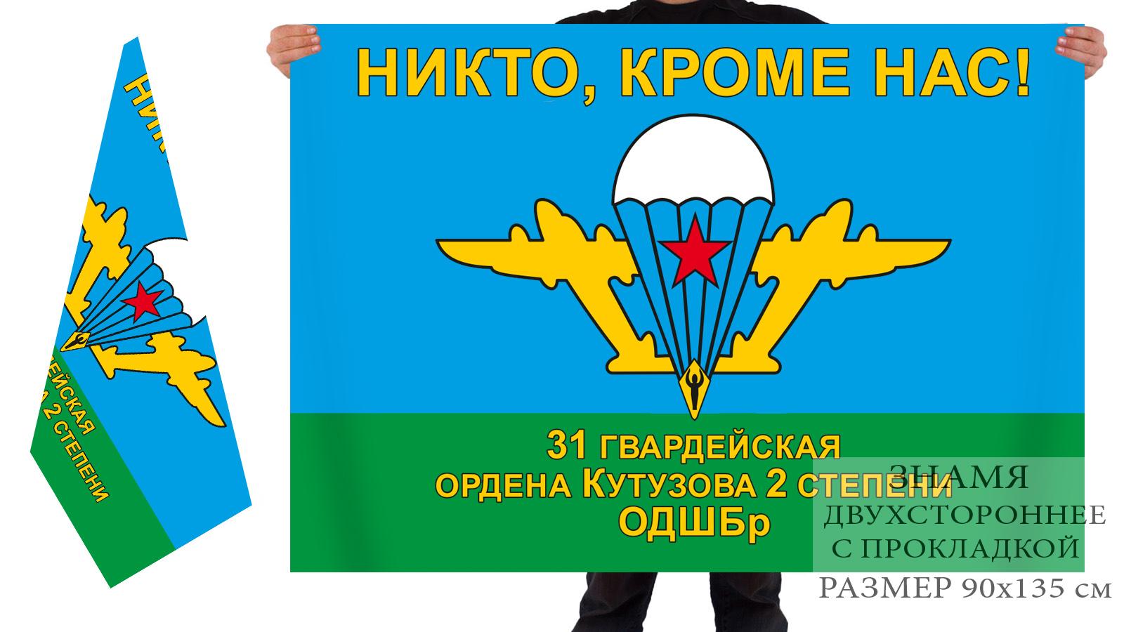 Двусторонний флаг 31 гвардейской ОДШБр