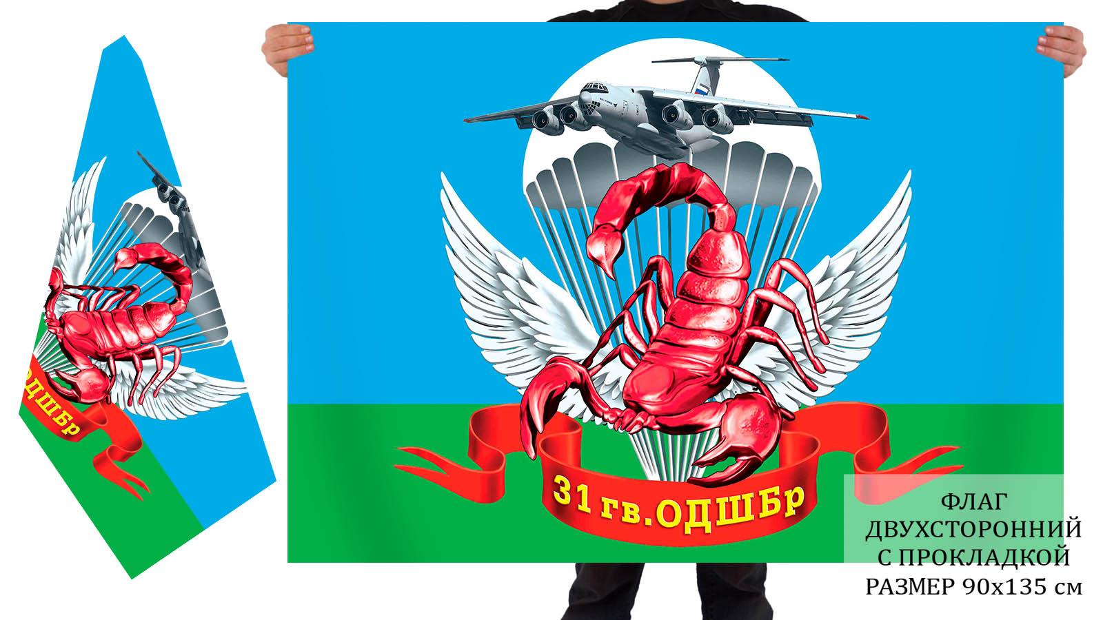Двусторонний флаг 31 гвардейской отдельной десантно-штурмовой бригады