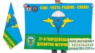 Двусторонний флаг 31-й Гв. ОДШБр