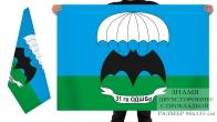 Двусторонний флаг 31-й гвардейского отдельной десантно-штурмовой бригады ВДВ