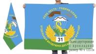Двусторонний флаг 31 отдельной воздушно-десантной бригады