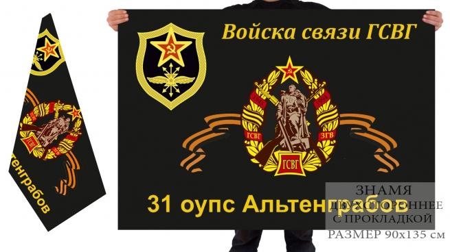 Двусторонний флаг 31 ОУПС Альтенграбов ГСВГ