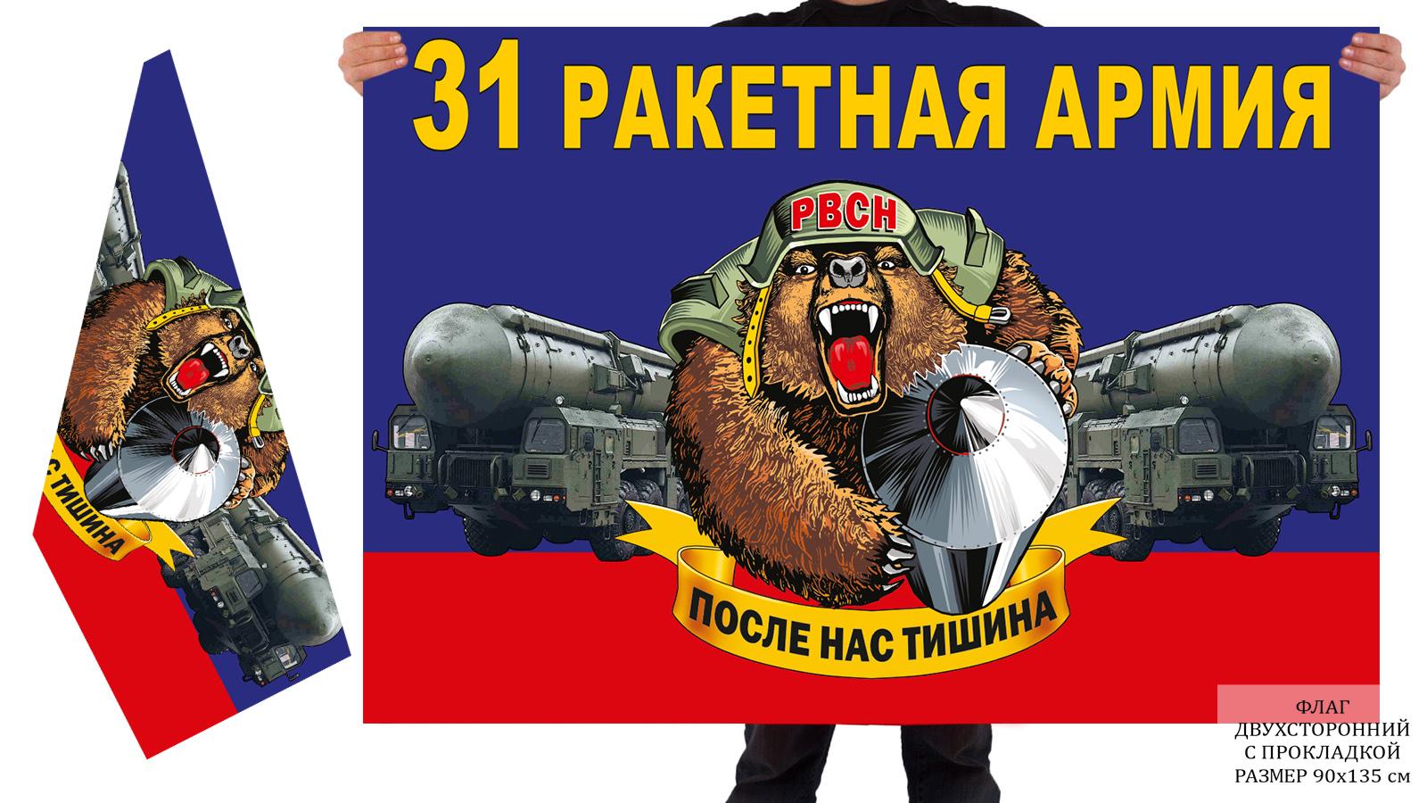 Двусторонний флаг 31 РА
