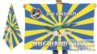 Двусторонний флаг 311 ОКШАП ВВС ВМФ ТОФ