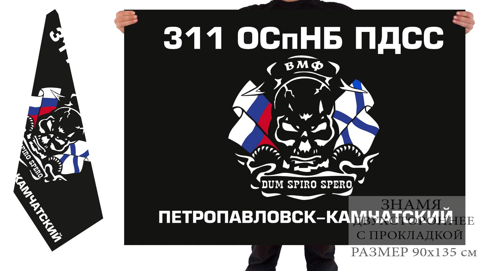 Двусторонний флаг 311 ОСпНБ ПДСС