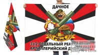 Двусторонний флаг 312 ОРЕАДН 68-го Армейского корпуса