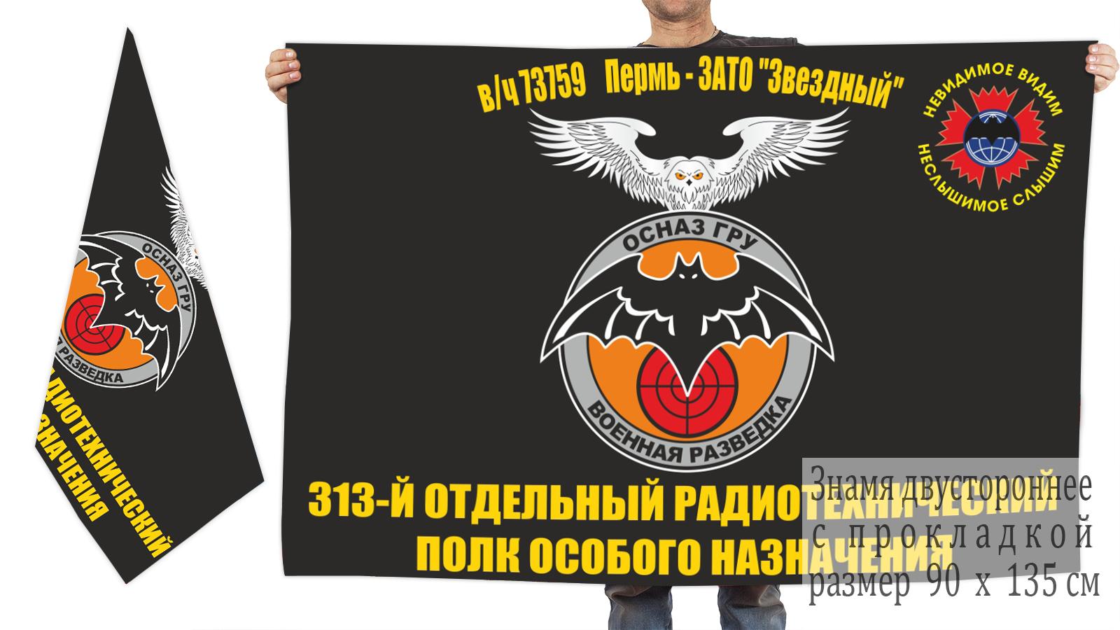 Двусторонний флаг 313 ОРТП особого назначения ГРУ