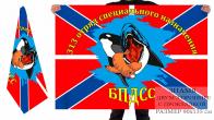 Двусторонний флаг 313 отряда спецназа ПДСС