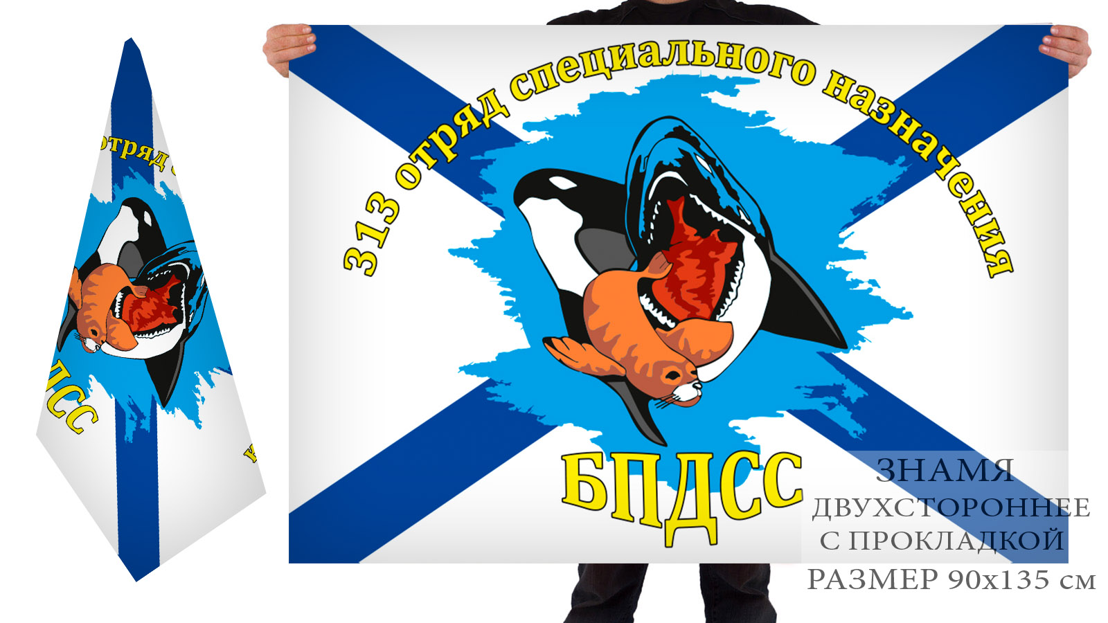 Двусторонний флаг 313 отряда спецназа ВМФ