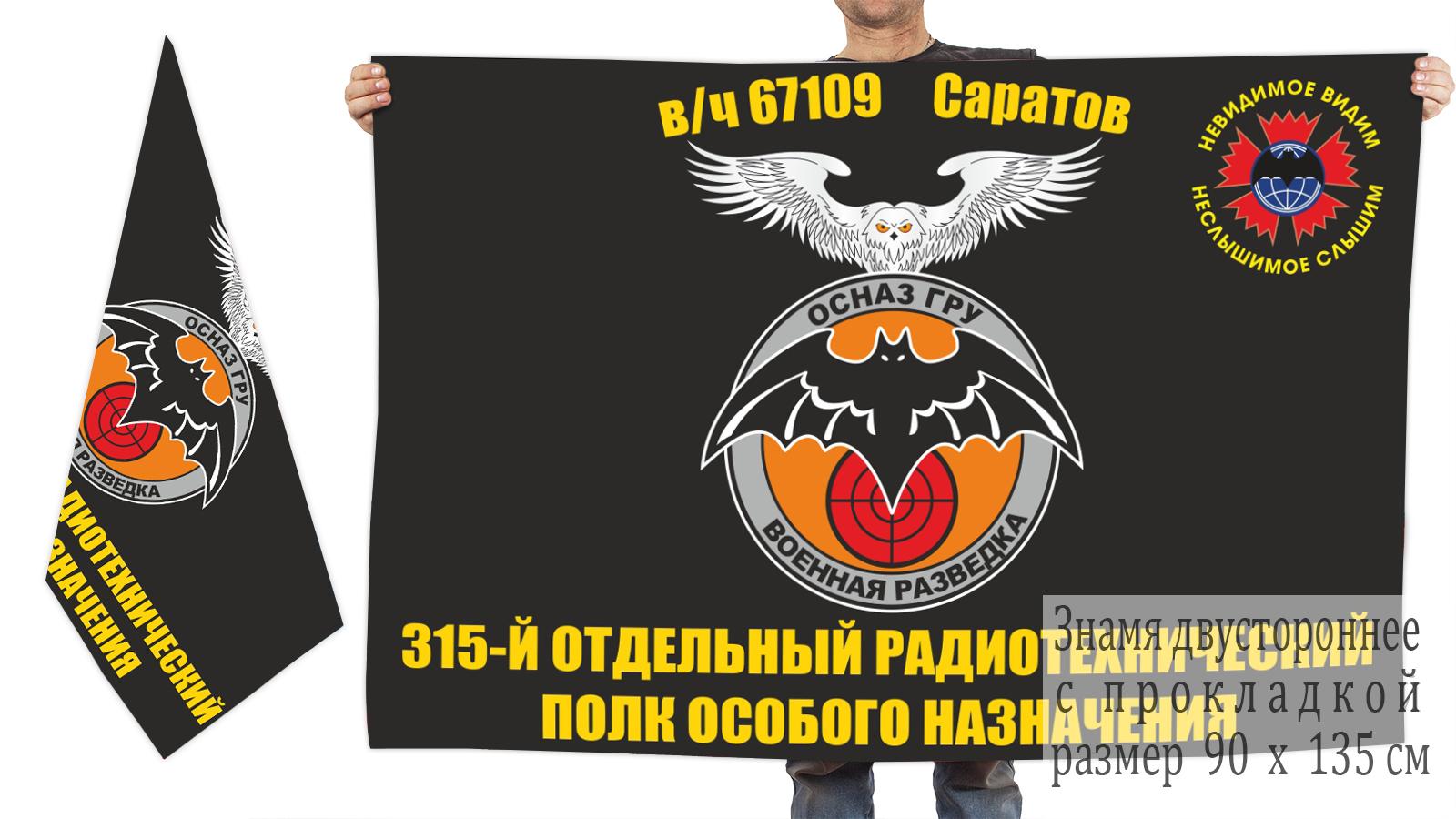 Двусторонний флаг 315 ОРТП особого назначения ГРУ