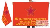 Двусторонний флаг 317 гв. парашютно-десантного полка