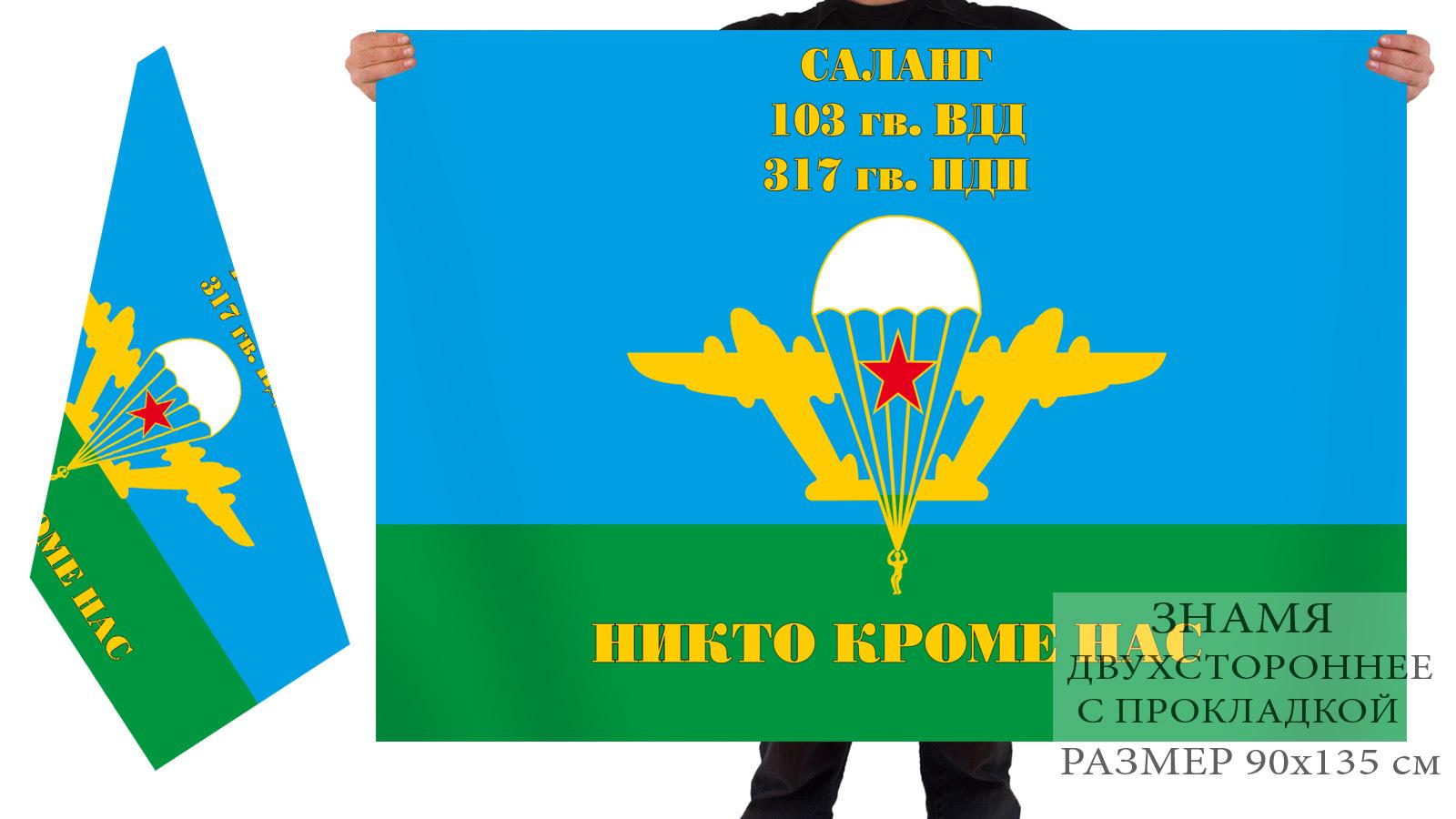 Двусторонний флаг 317 гвардейского ПДП