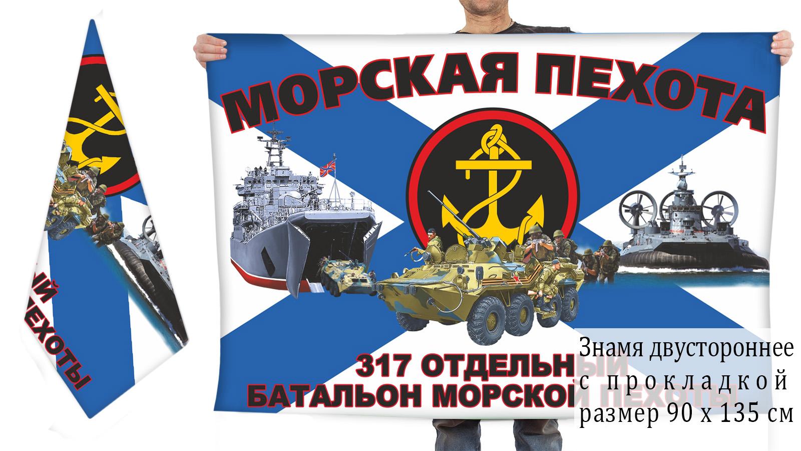 Двусторонний флаг 317 отдельного батальона морской пехоты