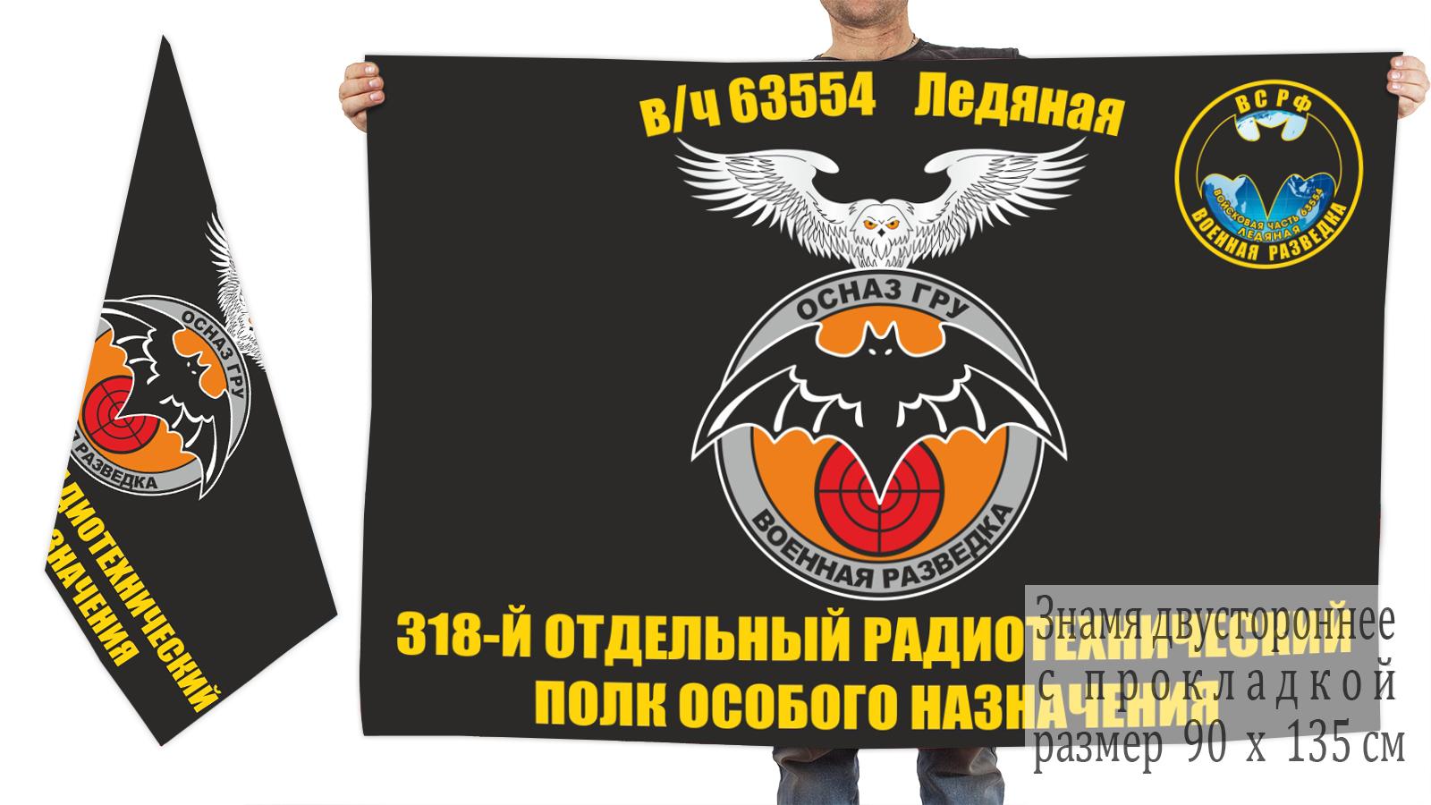 Двусторонний флаг 318 ОРТП особого назначения ГРУ