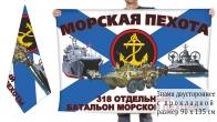 Двусторонний флаг 318 отдельного батальона морской пехоты