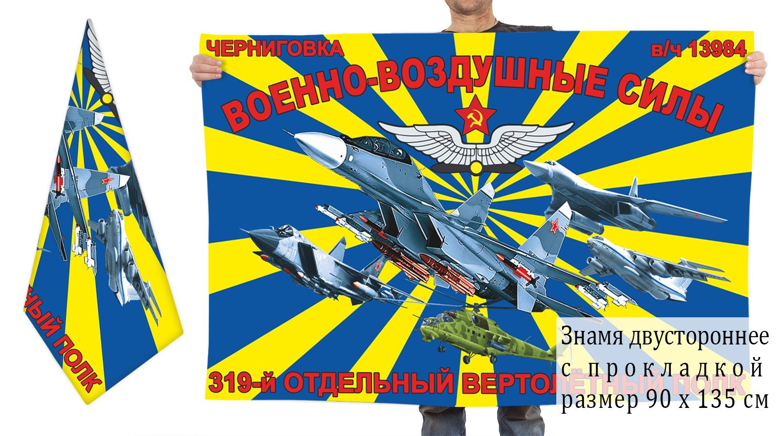 Двусторонний флаг 319 Отдельного вертолетного полка