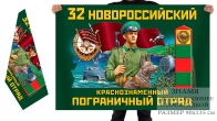 Двусторонний флаг 32 Новороссийского Краснознамённого погранотряда