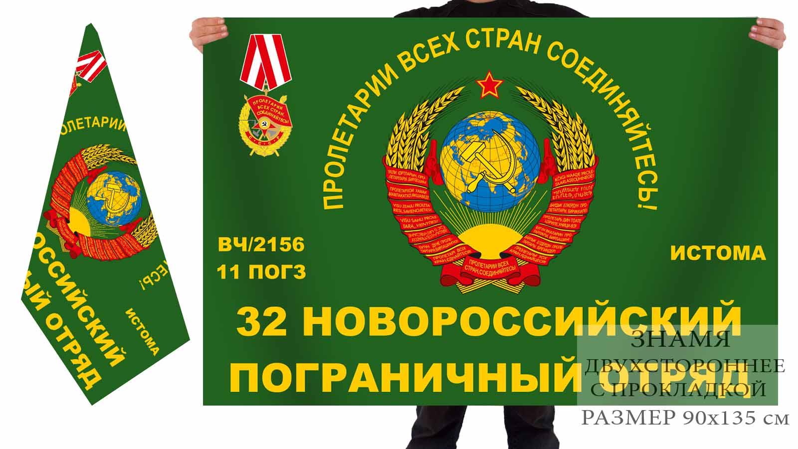 Двусторонний флаг 32 Новороссийского погранотряда